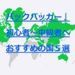 バックパッカー・おすすめの国5選