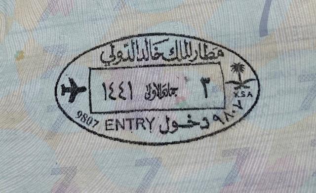 サウジアラビア入国スタンプ